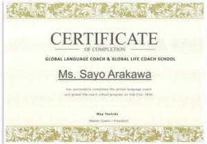 グローバルライフコーチ